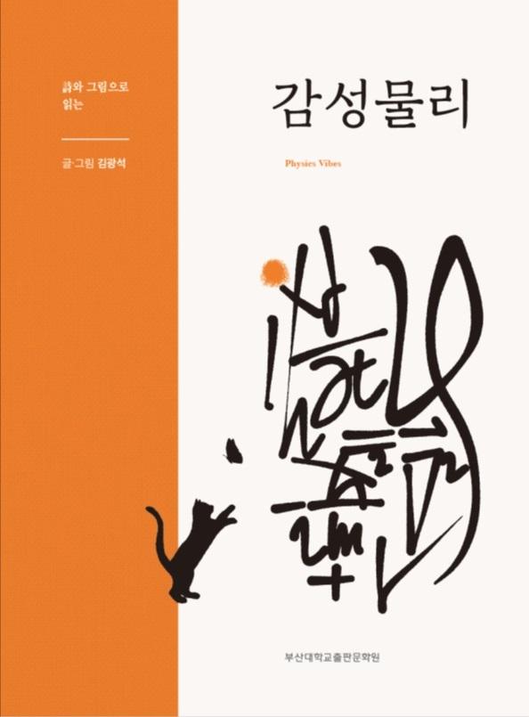 감성물리 (김광석 지음 부산대학교 출판문화원).